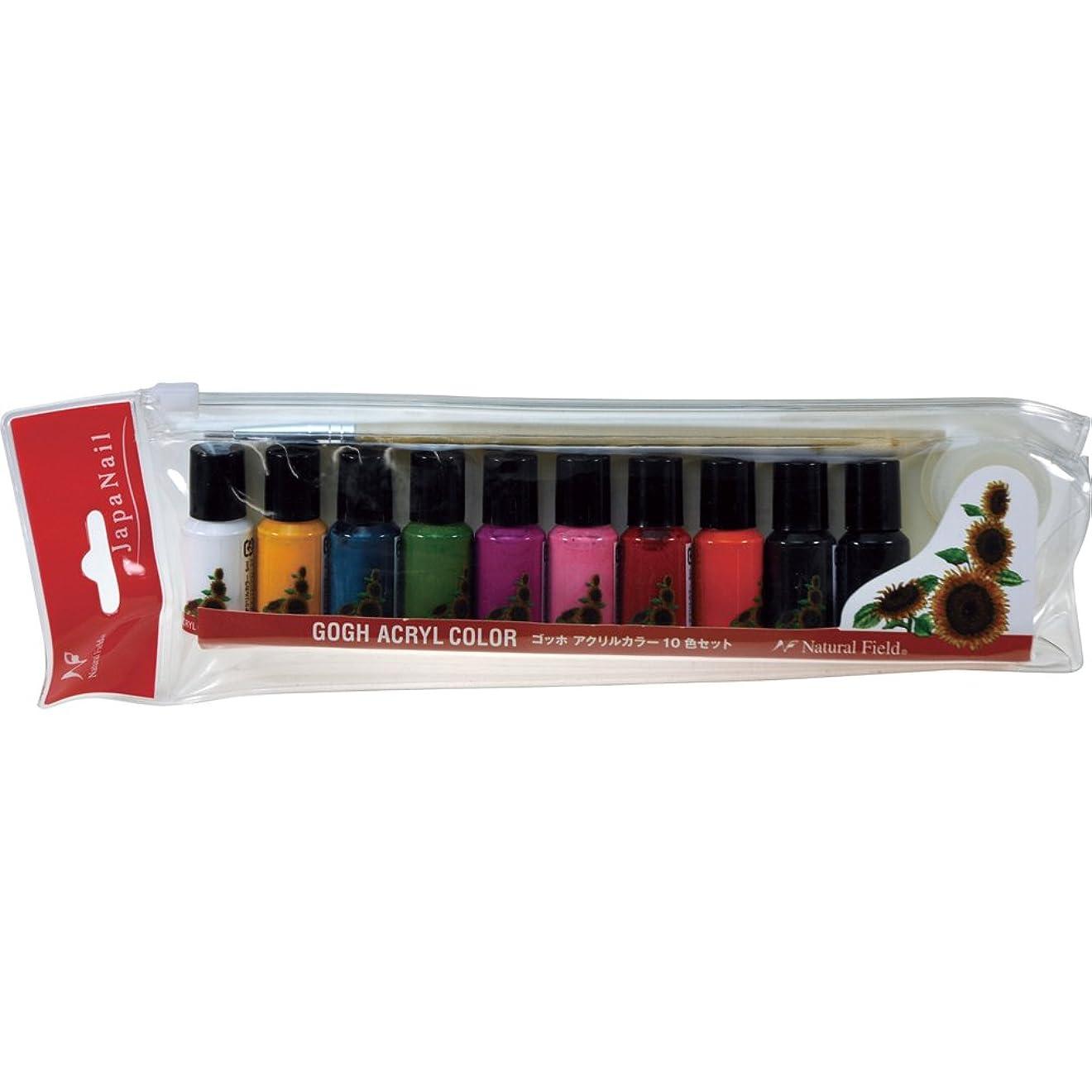 実験的どれか真実にNatural Field ゴッホアクリルカラー 10色セット