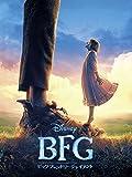 BFG:ビッグ・フレンドリー・ジャイアント (字幕版)