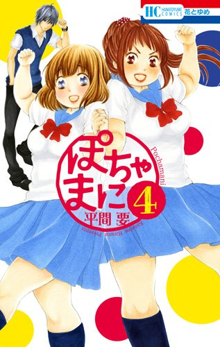 ぽちゃまに 4 (花とゆめCOMICS)