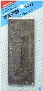 東京防音 制振防音テープ P-50 幅50mm×長1M×厚0.3mm 1本入