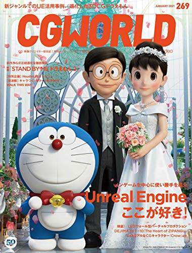 CGWORLD (シージーワールド) 2021年 01月号 [雑誌]