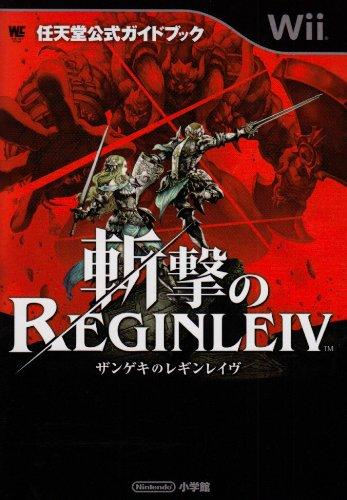 Zangeki no REGINLEIV : Nintendō kōshiki gaidobukku : Wii.