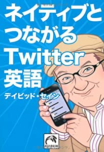 ネイティブとつながるTwitter英語