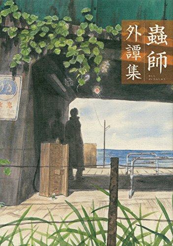 蟲師 外譚集 (アフタヌーンKC)