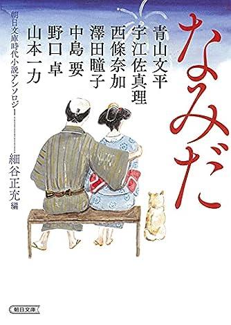 朝日文庫時代小説アンソロジー『なみだ』