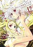 サマータイムレンダ 12 (ジャンプコミックス)