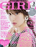 and GIRL (アンドガール) 2018年 03月号