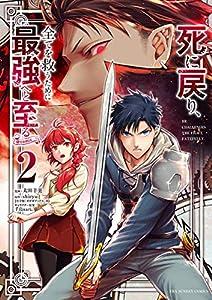 死に戻り、全てを救うために最強へと至る@comic(2) (裏少年サンデーコミックス)