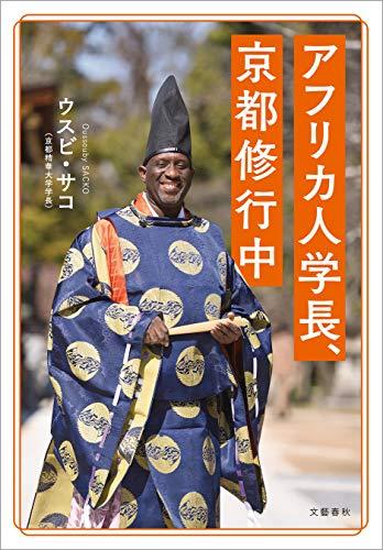 アフリカ人学長、京都修行中 (文春e-book)