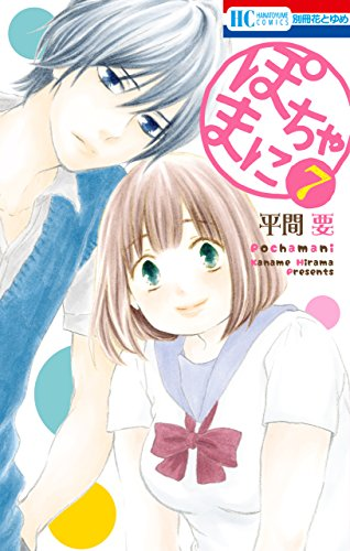 ぽちゃまに 7 (花とゆめコミックス)