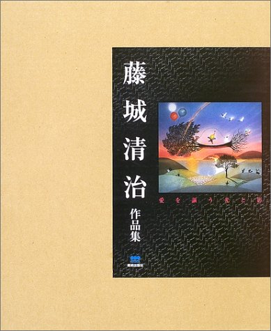 藤城清治作品集―愛を謳う光と影の詳細を見る