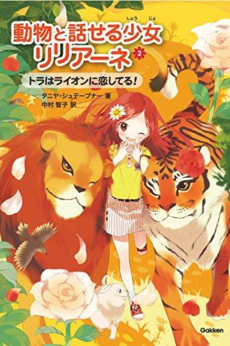 トラはライオンに恋してる! (動物と話せる少女リリアーネ)