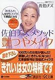 佐伯チズ メソッド 艶つやメイク (講談社+α文庫)