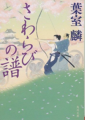 さわらびの譜 (角川文庫)