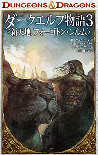 DUNGEONS & DRAGONS ダークエルフ物語3 〈新天地、フォーゴトン・レルム〉の詳細を見る