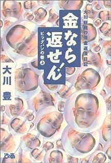 金なら返せん!—大川総裁の借金返済日記 ビッグバンの巻〈上〉