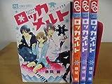 ロッカメルト コミック 1-4巻セット (Cheeseフラワーコミックス)