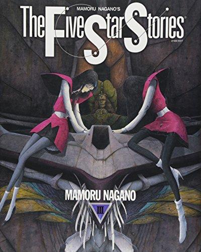 ファイブスター物語 (3) (ニュータイプ100%コミックス)
