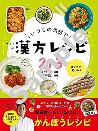 手軽でおいしい! かんぽうレシピ224 いつもの食材56