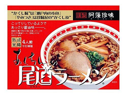 尾道ラーメン しょうゆ味 生麺 スープ付 4人前 2箱セット 1食につき麺100gスープ55g 手土産袋付き 阿藻珍味 瀬戸内の小魚だし ご当地ラーメン