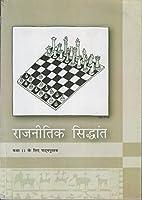 Raajnieeti Sidhant - Textbook Political Science for Class - 11 - 11118