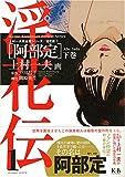 淫花伝1 「阿部定」下巻 上村一夫完全版シリーズ