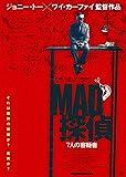 MAD探偵 7人の容疑者 [レンタル落ち] image