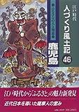 江戸時代人づくり風土記―ふるさとの人と知恵〈46〉鹿児島