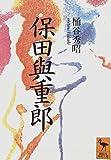 保田与重郎 (講談社学術文庫)