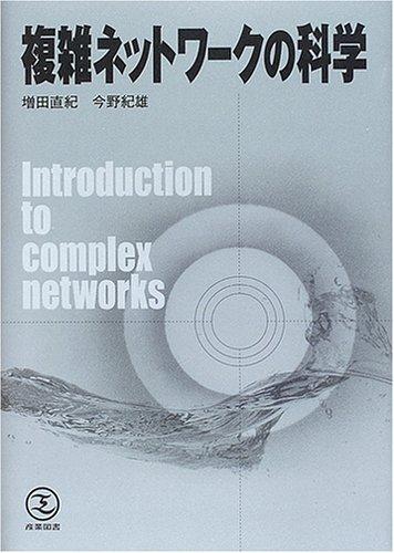 複雑ネットワークの科学