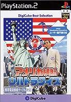 デジキューブ ベストセレクション アメリカ横断ウルトラクイズ