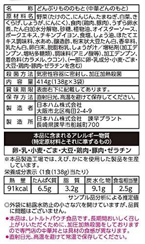 日本ハム中華丼の具(138g×3食)×5袋