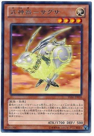 Yu-Gi-Oh! / Achte Periode / 7 Kugeln / LVAL-JP 030 Buddhistischer Priester - Sagusa R