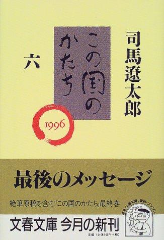 この国のかたち 六 (文春文庫)