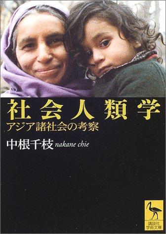 社会人類学―アジア諸社会の考察 (講談社学術文庫 (1540))