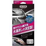 カーメイト 車用 コーティング剤 エクスクリア ウィンドウケア リアガラス サイドガラス 親水剤 6か月耐久 60ml C135