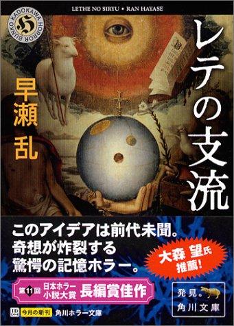 レテの支流 (角川ホラー文庫)の詳細を見る