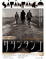 サタンタンゴ [Blu-ray]