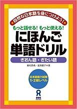 にほんご単語ドリル~ぎおん語・ぎたい語 Nihongo Tango Doriru Giongo・Gitaigo