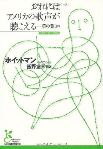 おれにはアメリカの歌声が聴こえる―草の葉(抄) (光文社古典新訳文庫)の詳細を見る