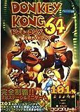 ドンキーコング64攻略ガイドブック