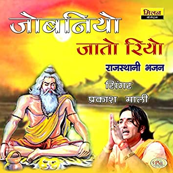 Jobniyo Jaato Riyo Rajasthani Bhajan