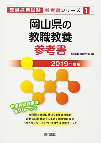 岡山県の教職教養参考書 2019年度版 (教員採用試験「参考書」シリーズ)の詳細を見る