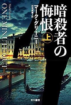 暗殺者の悔恨 上 (ハヤカワ文庫 NV ク 21-15)