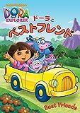 ドーラとベストフレンド[DVD]