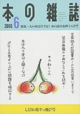 6月 しびれ鶏すっ飛び号 No.396