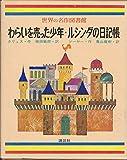 世界の名作図書館〈20〉わらいを売った少年・ルシンダの日記帳 (昭和43年)