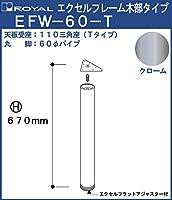 エクセルフレーム テーブル脚 【 ロイヤル 】 EFW-60 -T( 三角座 ) [サイズ:φ60×670mm] クロームめっき 木部タイプ