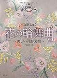 戸塚刺しゅう花の輪舞曲―美しい円形図案