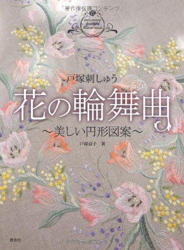 戸塚刺しゅう花の輪舞曲―美しい円形図案の詳細を見る